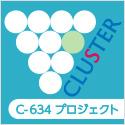 C-634産業クラスター125
