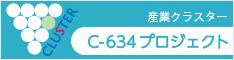 C-634産業クラスター234