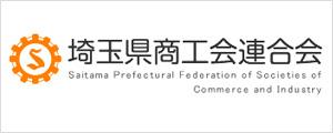 埼玉県商工連合会